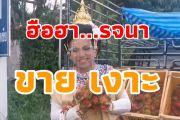 ฮือฮา..แต่งชุดไทยขายเงะริมทาง ทางรอดเจ้าของร้านเวดดิ้งสู้โควิด-19
